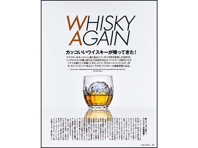 WHISKY AGAIN