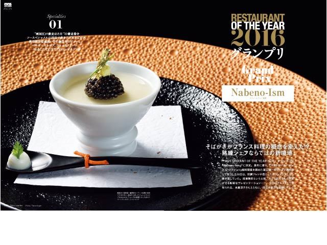 RESTAURANT OF THE YEAR 2016 グランプリ